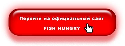 Фиш Хангри