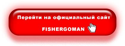 fishergoman удочка